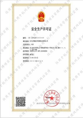 建筑施工安全许可证