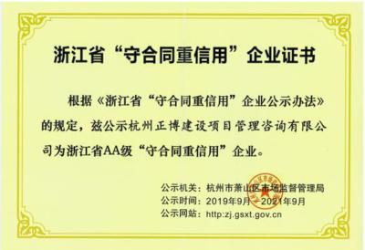 """浙江省AA级""""守合同重信用""""企业"""