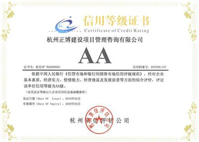 企业信用等级AA级