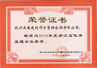 2018年度浙江省优秀监理企业