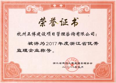 2017年度浙江省优秀监理企业